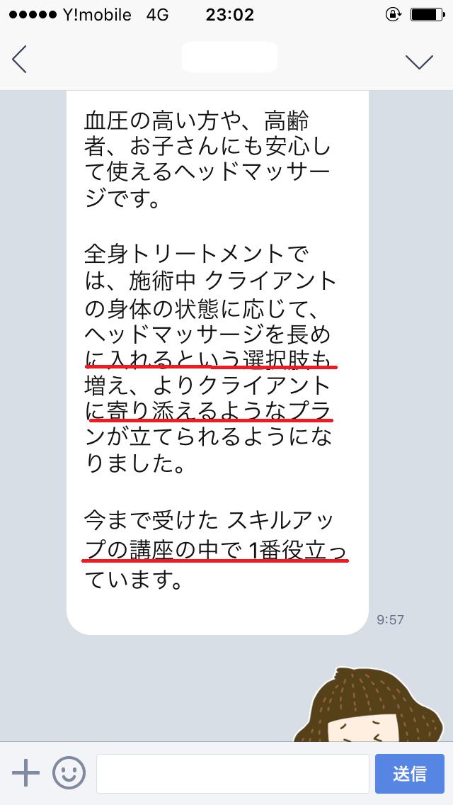 (40代 女性 セラピスト N様)