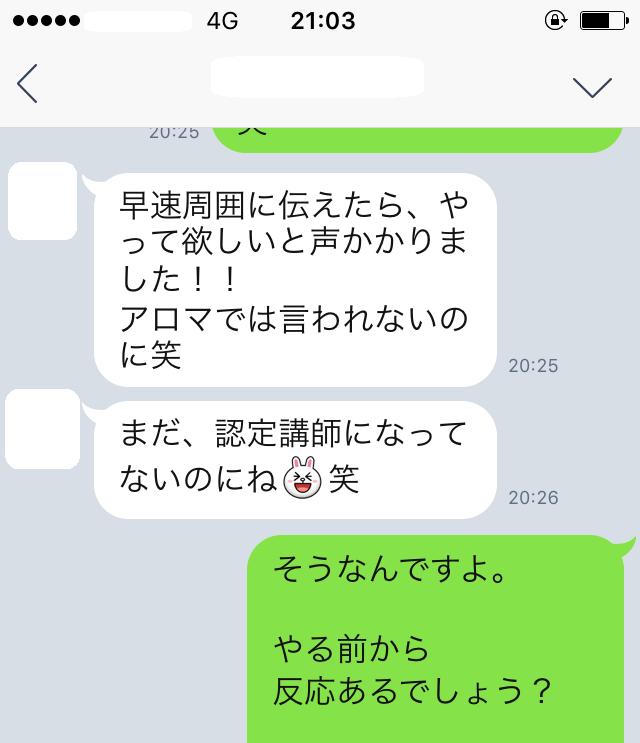(30代 女性 会社員 O様)