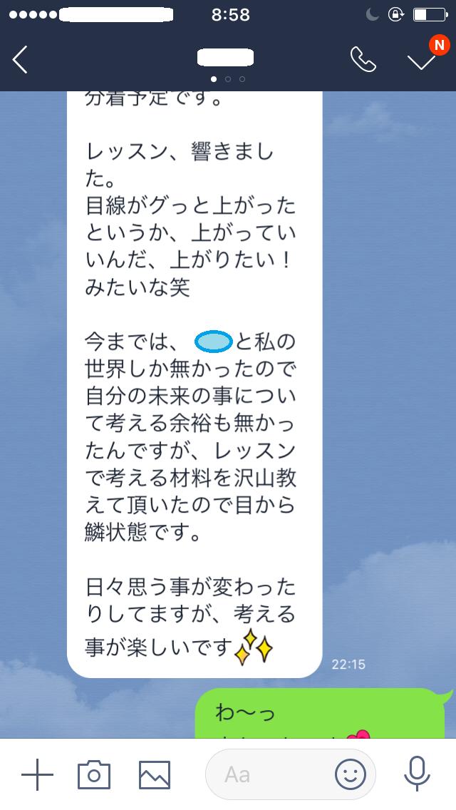 (30代 女性 主婦 I様)