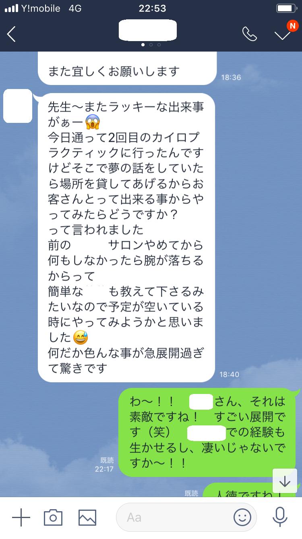 (30代 女性 会社員 I様)
