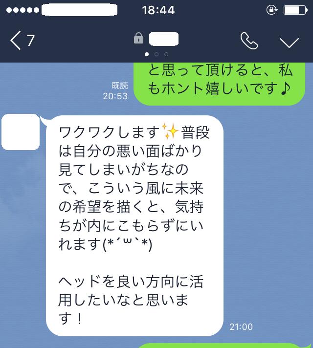 (30代 女性 派遣社員 U様)
