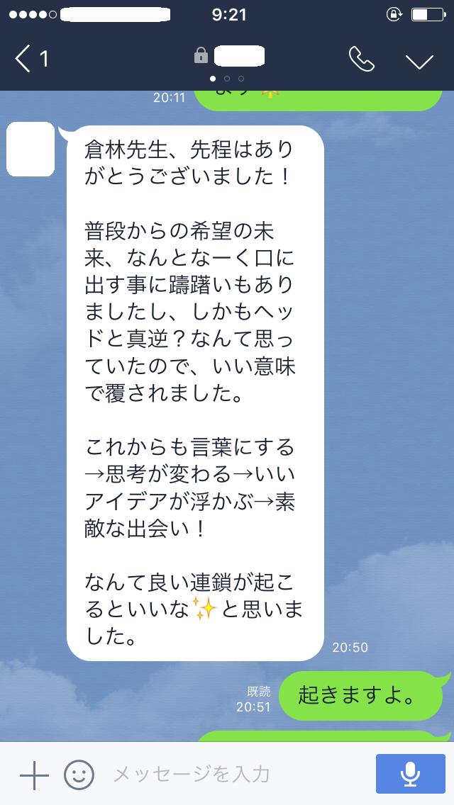 (40代女性 会社員 S様)