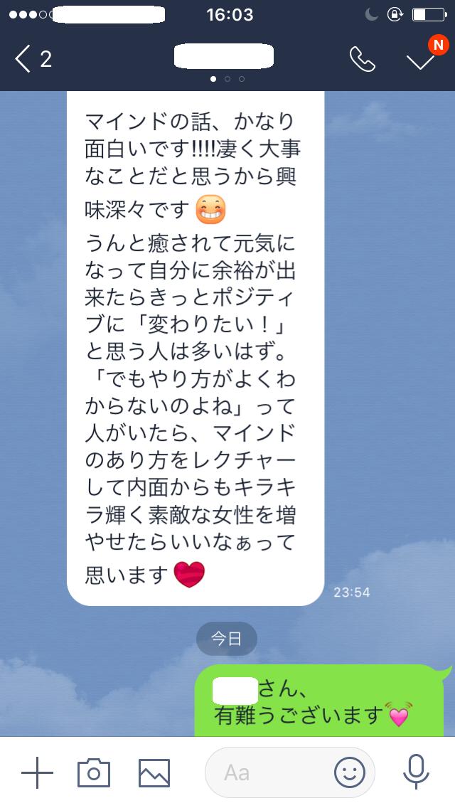 (40代 女性 会社員 Y様)