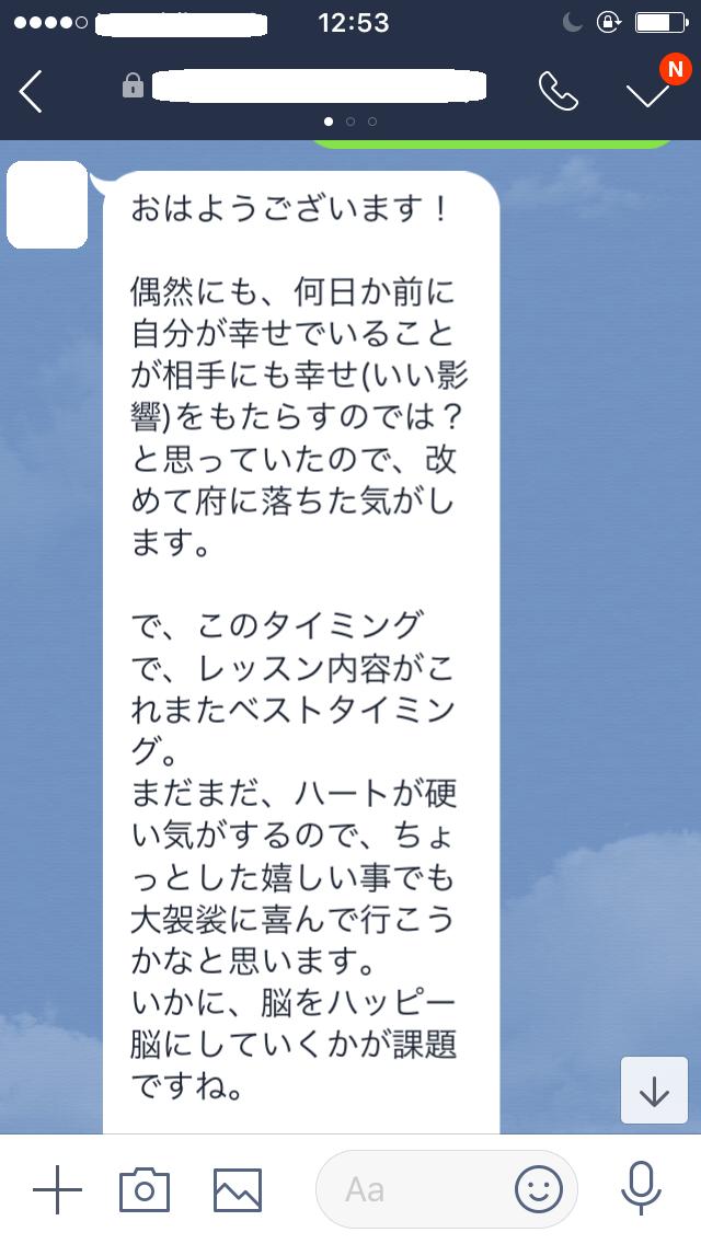 (40代 女性 会社員 H様)