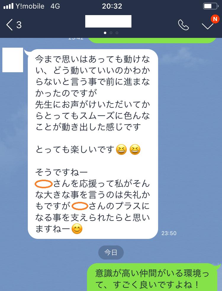 (40代 女性セラピストI様)